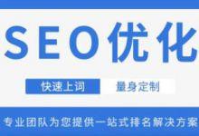 网站的服务器更换了,对SEO优化影响有多大